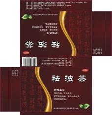 祛浊茶图片