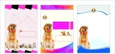 宠物店 宣传模本图片