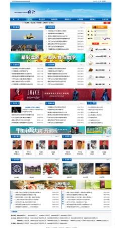 商会网页图片
