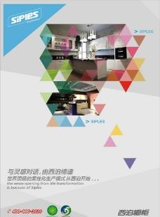 西泊橱柜品牌面海报图片