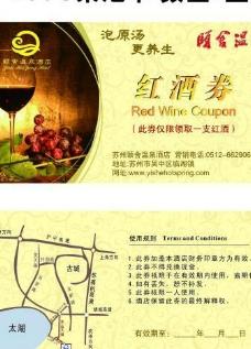 红酒赠券图片