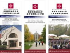 美国班迪克大学易拉宝图片