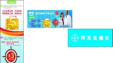拜耳血糖仪广告设计图片