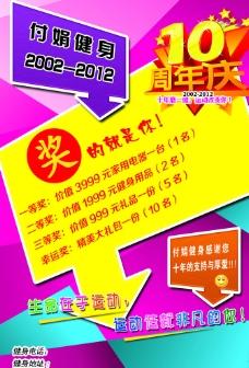 付娟健身十周年庆典图片