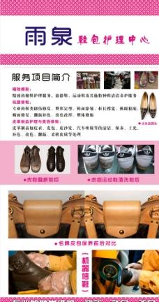 鞋具写真图片