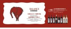 非象葡萄酒杂志广告图片