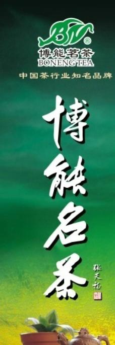 博能茗茶包柱广告图片