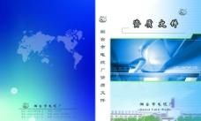 企业画册 画册封皮图片