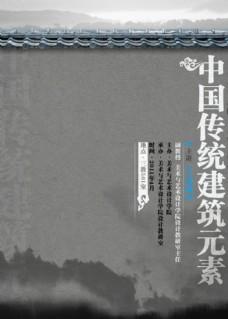 中國傳統建筑元素講座海報