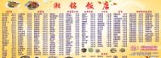 湘铭饭店 菜单图片