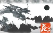 中国水墨龙图片