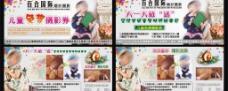 婚纱影楼儿童宣传卡图片