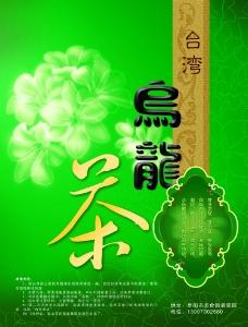 台湾茶图片