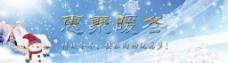 惠聚暖冬图片