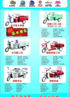 小刀电动三轮车专卖宣传彩页图片