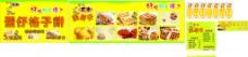 门招 写真 菜谱 灯箱片价格表 门牌图片