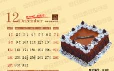 蛋糕 台历图片