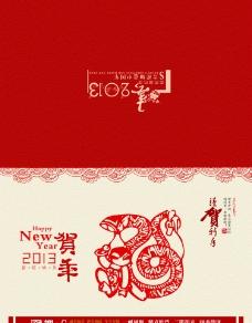 2013年蛇年 春节贺卡图片