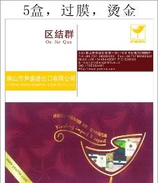 尹盛酒业名片图片