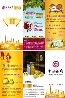 中国银行圣诞三折页图片