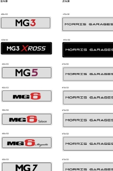 MG全车系车前牌图片