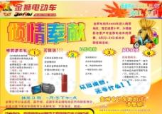 金狮电动车宣传单 标志 秋叶 相机 饮水机 文字 电动车礼品 雪花 爆炸签图片