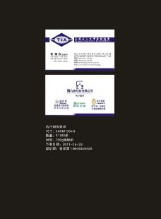 台湾协会名片图片