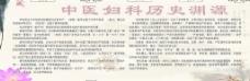 中醫婦科歷史淵源圖片