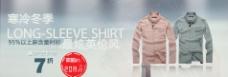 网页衣服海报图片