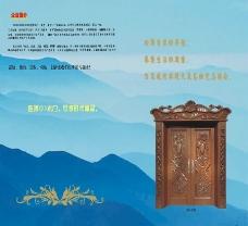 木门画册设计样本图片