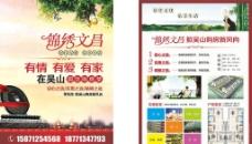 乡镇房地产DM宣传单海报图片