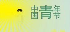 中国青年节图片