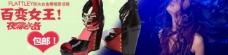 福拉特利女鞋广告图片
