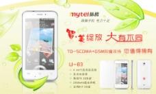绿叶水滴手机台卡设计图片