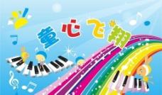 钢琴键盘 彩带图片