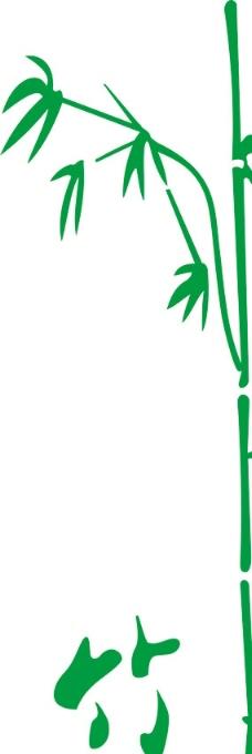 竹子 矢量竹子 雕刻素材 竹字图片