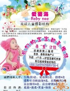 爱婴海儿童摄影海报图片