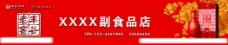 丰谷酒红花瓷门头图片
