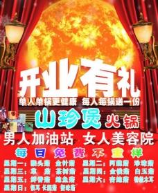 火锅宣传图片