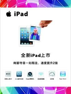 苹果ipad图片