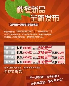 淘宝京东商城活动海报图片