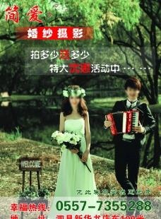 简爱婚纱摄影宣传图片