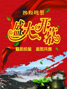 茶会展海报图片