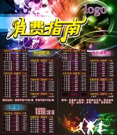 KTV 消费指南图片