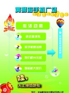 黄狮海手机广场活动图片