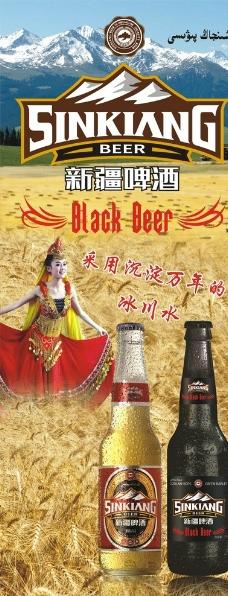 新疆啤酒海报展架图片