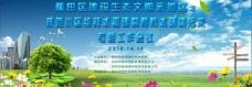 绿色生态文明小区宣传背景图片