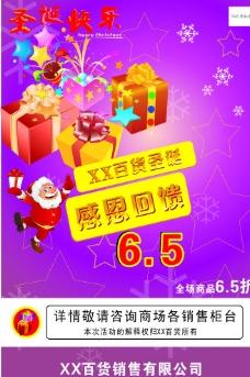 卖场圣诞海报图片