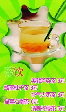 茶饮海报图片