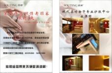 柔婷女子专业护肤中心特价回馈图片